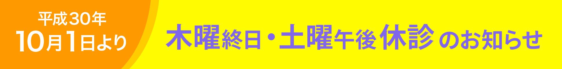 平成30年10月1日より、木曜終日・土曜午後休診のお知らせ